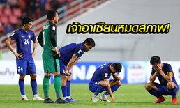 """คอมเมนท์แฟนบอล! """"ทีมชาติไทย"""" เสมอ มาเลเซีย ชวดเข้าชิงฯ อาเซียนคัพ"""