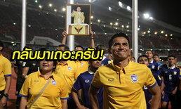"""คอมเมนท์ชาวไทย! บุก """"IGซิโก้"""" อ้อนวอนหวนคุมทีมชาติไทยอีกครั้ง"""