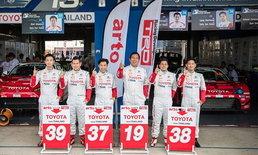 """""""โตโยต้า ทีมไทยแลนด์"""" ดวลศึกมาราธอนยิ่งใหญ่แห่งปี """"Super Endurance 600 mins Day& Night"""""""