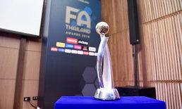 สุดยอดแห่งปี! สมาคมฯเตรียมมอบรางวัลเกียรติยศคนฟุตบอล FA Thailand Award 2018