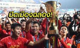ค่ำคืนแห่งความสุข! แฟนบอลเวียดนาม จัดเต็มฉลองแชมป์อาเซียน (อัลบั้ม)