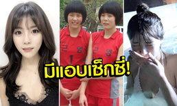 """จำแทบไม่ได้! """"ลี ดา-ยอง"""" แฝดพี่ลูกยางแดนกิมจิกับใบหน้าที่เปลี่ยนไป (อัลบั้ม)"""