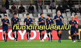 คอมเมนท์เอเชีย! ทีมชาติไทย พ่าย อินเดีย 1-4 ประเดิมศึกเอเชียนคัพ
