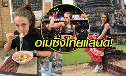 """ฉันรักเมืองไทย! """"โจแอนนา"""" นักสู้สาว UFC เดินทางมาเที่ยวบ้านเรา (อัลบัม)"""