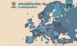 แข้งเอเชียในเอเชียน คัพ ค้าแข้งในยุโรปกี่คน?