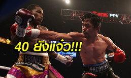 """เหนือกว่าชัดเจน! """"ปาเกียว"""" ไล่ต้อน """"โบรเนอร์"""" ป้องแชมป์ WBA สำเร็จ"""