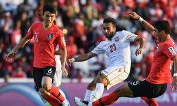 เกาหลีใต้ ต่อเวลาเชือด บาห์เรน 2-1 ลิ่วรอบ 8 ทีม เอเชียนคัพ (คลิป)