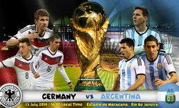 """วิเคราะห์ฟุตบอลโลก """"เยอรมัน-อาร์เจนติน่า"""""""