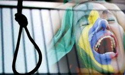 สลด!วัยรุ่นเนปาลฆ่าตัวตายช้ำใจบราซิลแพ้ยับ