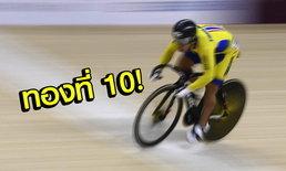 """เหรียญเซอร์ไพรส์! """"จาย"""" ปั่นสุดพลังซิวทองจักรยานคิริน, เฉือนญี่ปุ่น 0.003 วินาที"""