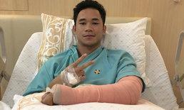 """""""สุภโชค"""" ผ่าตัดกระดูกข้อศอกซ้ายผ่านฉลุย คาดพัก 2-3 เดือน"""