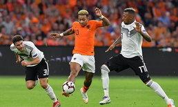 ฟอร์มโหด! ฮอลแลนด์ เปิดบ้านถล่ม เยอรมนี 3-0 ซิวชัยรอบ 16 ปี
