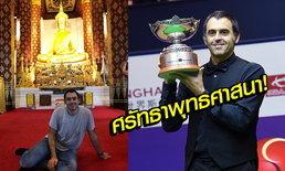 """ตีข่าวดังทั่วโลก! """"รอนนี่ โอซุลลิแวน"""" สอยคิวโลกตั้งเป้าอยู่วัดไทย 3 เดือน"""