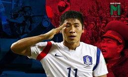 เกณฑ์ทหาร: ข้อจำกัดที่ทำให้นักฟุตบอลเกาหลีไปไม่สุด?