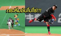 """คนไทยคนแรก! """"ชนาธิป"""" ขว้างเปิดเกมเบสบอลแดนปลาดิบ (คลิป)"""