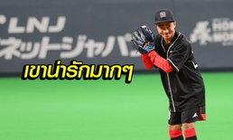 """คอมเมนท์ญี่ปุ่น! """"ชนาธิป"""" กับการขว้างเปิดเกมเบสบอล (คลิป+อัลบั้ม)"""