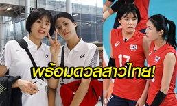 """ซารังเฮโยสิ่งนี้! """"คู่แฝดลี"""" นำทัพลูกยางสาวกิมจิถึงไทยพร้อมลุยศึกออลสตาร์ฯ (อัลบั้ม)"""