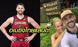 """ผมเลือกประเทศไทย! """"เควิน เลิฟ"""" นักบาส NBA เดินทางพักผ่อนภูเก็ต (อัลบั้ม)"""