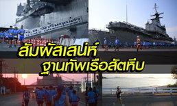 """งานวิ่งสุดฟินที่คุ้มค่าเหนื่อย สัมผัสเสน่ห์ฐานทัพเรือสัตหีบ """"สิงห์ สัตหีบ นาวี บีชรัน"""""""