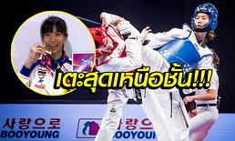 """กระหึ่มโลก! """"น้องเทนนิส"""" คว่ำจอมเตะเหรียญทองโอลิมปิก ผงาดแชมป์โลก"""