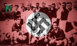 """""""เอฟซี สตาร์ท"""" : ทีมโรงงานเบเกอรีที่เก่งเกินจนโดนนาซีสั่งฆ่า"""