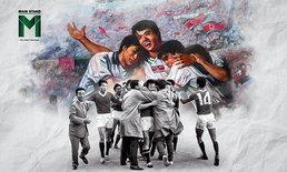 เมื่อครั้งหนึ่ง… เกาหลีเหนือเคยคว้าแชมป์ฟุตบอลโลก?