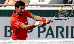 """""""ยอโควิช"""" , """"นาดาล"""" ไม่พลาด ฉลุยรอบ 2 เทนนิส เฟรนช์โอเพ่น"""