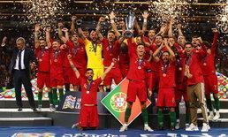 โปรตุเกส เฉือน เนเธอร์แลนด์ 1-0 ผงาดแชมป์เนชั่นส์ลีก (คลิป)