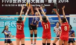 ต้านไม่ไหว! สาวไทยพ่ายจีน 1-3 ประเดิม WGP ฮ่องกง