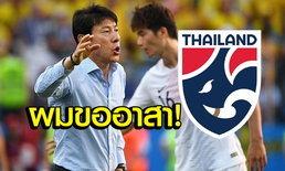 """ขอสมัครครับ! """"ชิน แท ยอง"""" อดีตกุนซือเกาหลีใต้ชุดฟุตบอลโลก 2018 เสนอตัวคุมช้างศึก"""