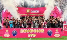 ถอนแค้น! บุรีรัมย์ เชือด เชียงราย 3-1 ซิวไทยแลนด์ แชมเปี้ยนส์ คัพ 2019