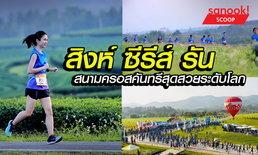 """สวยสมคำร่ำลือ """"Singha Series Run"""" ประเดิมสนามแรก กับการวิ่งครอสคันทรี ที่สวยที่สุดในประเทศ"""