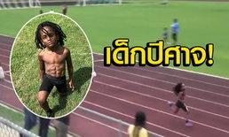 """ซิกซ์แพคโคตรโหด! """"เด็ก 7 ขวบ"""" วิ่ง 100 เมตรช้ากว่า """"โบลต์"""" 4 วิ. (คลิป+อัลบั้ม)"""