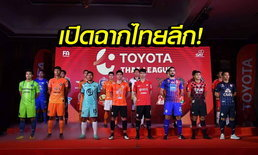 ลั่นกลองรบ! 16 ทีมพร้อมฟาดแข้งเปิดศึกโตโยต้า ไทยลีก 2019