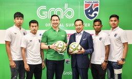 """เชียร์ไทยไปกับแกร็บ! """"แกร็บ"""" เปิดตัวสนับสนุนฟุตบอลทีมชาติไทย"""