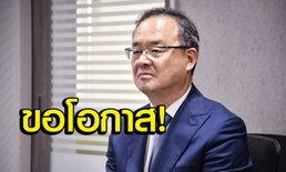 """ดีกรีไม่ธรรมดา! """"อี ยอง ซู"""" เสนอตัวขอเป็นผู้อำนวยการเทคนิคทีมชาติไทย"""