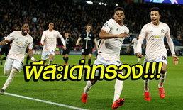ผีโคตรหลอน VAR พาเฮ!!!  บุกตบ ปารีสฯ 3-1 ลิ่วอเวย์โกลทดเจ็บ (คลิป+ภาพ)