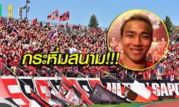 """ธงไทยโบกสะบัด! """"แฟนซัปโปโร่"""" จัดให้ """"ชนาธิป"""" เกมล่าสุด (คลิป)"""
