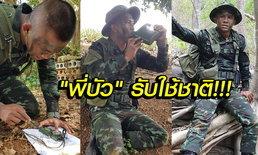 """ยามสงบเราฝึก! """"ร้อยตรีบัวขาว"""" กับภารกิจทางทหารที่ค่ายธนะรัชต์ (ภาพ)"""