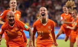สาวดัตช์ ทำได้! เชือด สวีเดน 1-0 ทะลุชิง สหรัฐฯ ฟุตบอลโลกหญิง