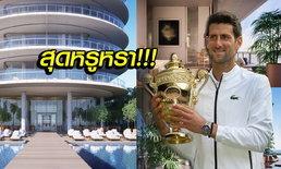 """ส่องที่พัก 200 ล้าน! """"ยอโควิช"""" เจ้าของแชมป์เทนนิสวิมเบิลดัน (ภาพ)"""