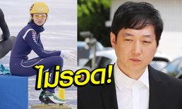 """ชดใช้กรรม! ศาลสั่งคุก """"โค้ชโช"""" 18 เดือนข้อหาทำร้าย """"ชิม ซุก-ฮี"""", แต่ยังไม่ตัดสินคดีข่มขืน (ภาพ)"""