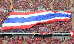 """โดนใจ!เพลง""""คืนความสุขให้แฟนบอลไทย"""" (คสท.)"""