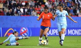 อกหัก! แข้งสาวไทย พ่าย ชิลี 0-2 จอดป้ายรอบแรก ฟุตบอลโลก 2019 (คลิป+ภาพ)