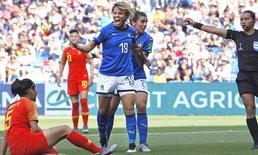 อิตาลี เชือด จีน 2-0 , ญี่ปุ่น พ่าย 1-2 ศึกฟุตบอลหญิงชิงแชมป์โลก
