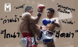 """พจนานุกรม """"มวยไทย"""" ที่คุณควรรู้"""