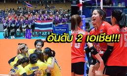 บทสรุป! ศึกวอลเลย์บอลหญิง ชิงแชมป์เอเชีย 2019, สองนักตบไทยคว้ารางวัล (ภาพ)