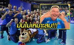 """สยบดราม่า! FIVB สั่งแบน """"ผู้ช่วยโค้ชรัสเซีย"""" หลังทำท่าเหยียดเกาหลีใต้ (ภาพ)"""