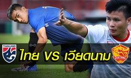 พรีวิว ฟุตบอลโลก 2022 รอบคัดเลือก  ไทย vs เวียดนาม : เช็กความพร้อม, สถิติ พร้อมฟันธงสกอร์!