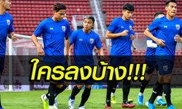 จัดไป! คาดการณ์ 11 นักเตะคนแรก ทีมชาติไทย ฟัด เวียดนาม เย็นนี้